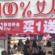 热烈庆祝100%女人携手河南新乡杜老板当天开业业绩突破24432元
