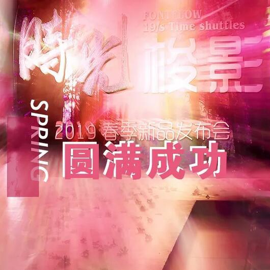ONEONLY旗下 | 蜂后国际2019/S【TIME SHUTTLES·时光梭影】主题新品时尚发布