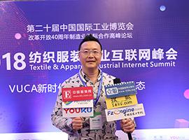 美耶玛副总经理金晖:互联网大数据加快纺织服装产业的转型升级