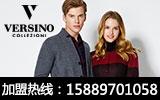 VERSINO梵思诺品牌 诚邀联营0库存合作!
