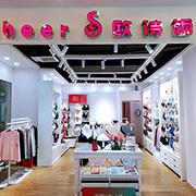 热烈祝贺江苏苏州杨玲女士欧诗雨女士内衣加盟店新店开业!