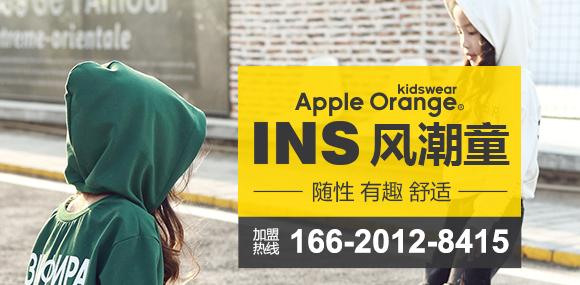 Apple Orange Ins风潮童装诚邀加盟