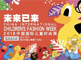 魔都这个国庆不一般,一场顶级儿童时尚IP盛宴在向你招手!