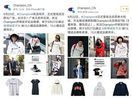 潮牌Champion南北三店齐开 加速布局中国市场