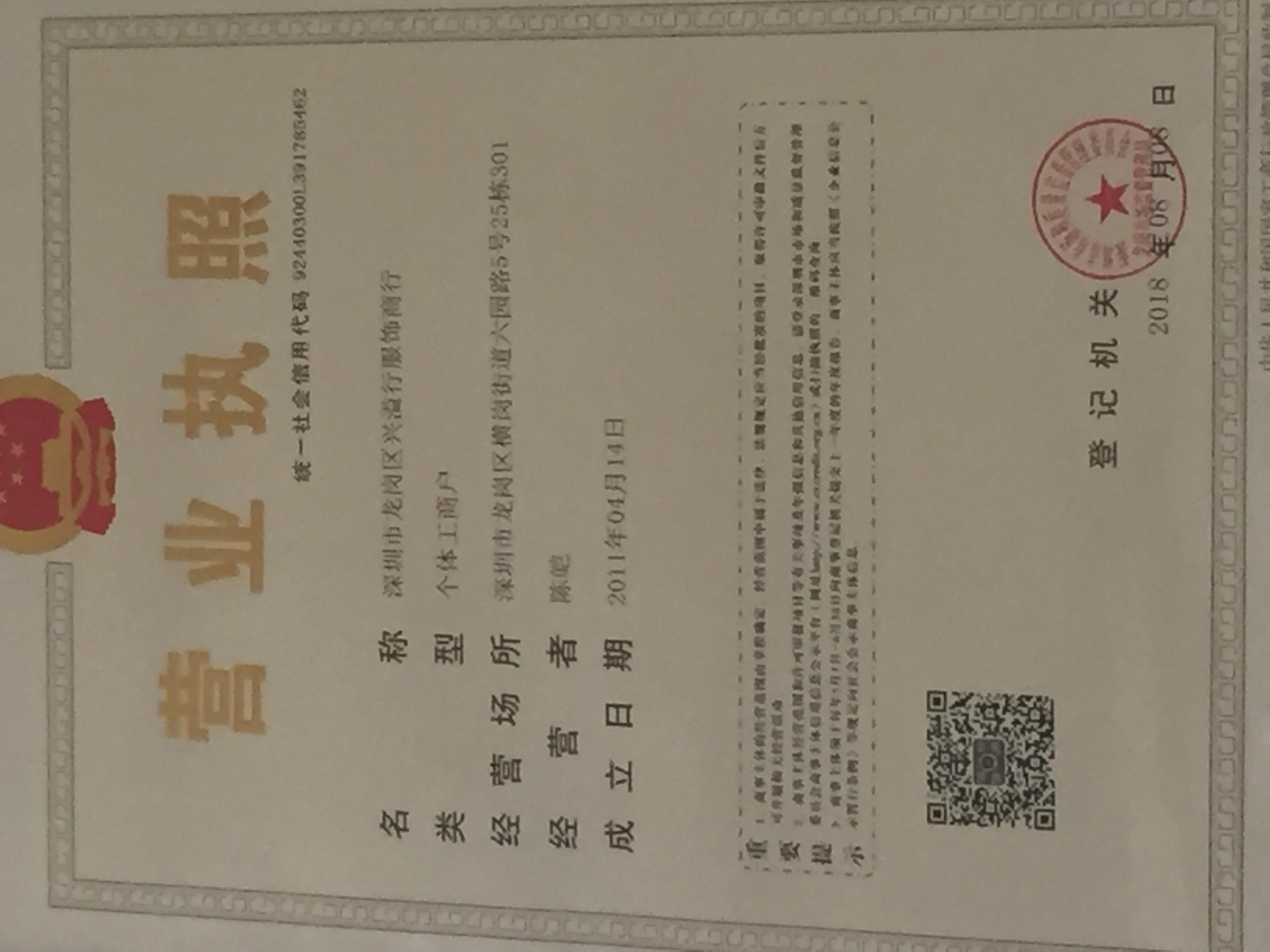 深圳市龙岗区兴溢行服饰商行企业档案