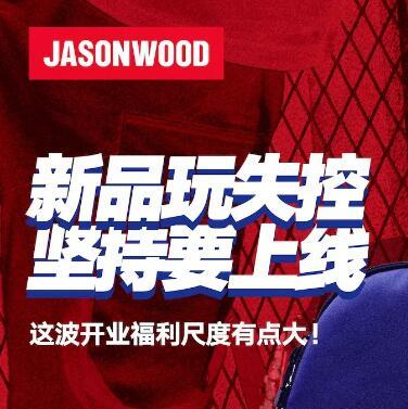 JASONWOOD亮相迁安悦购城!进店立享满减好礼!