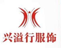 深圳市龍崗區興溢行服飾商行