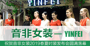 """YINFEI音非2019春夏""""诺音""""发布会圆满落幕!"""