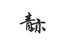 青亦qingyi