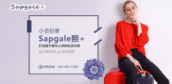 Sapgale熙+打造属于都市人群的私家衣橱
