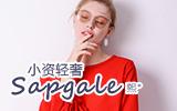 Sapgale熙+