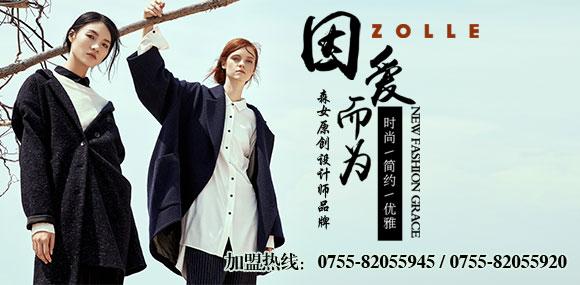 ZOLLE因为原创设计师女装诚邀加盟!