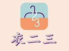 专访衣二三刘梦媛丨新租赁经济时代,用精细化运营培养用户租赁心智