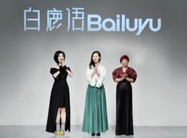 """中国新晋时尚潮流品牌""""白鹿语""""亮相伦敦时装周开幕大秀"""