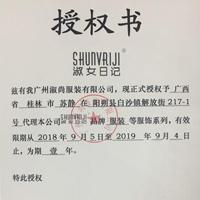 恭喜中国服装网协助淑女日记女装成功签约四枚加盟商!