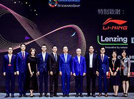 推动可持续发展 2018中国纺织服装行业社会责任年会盛大召开!