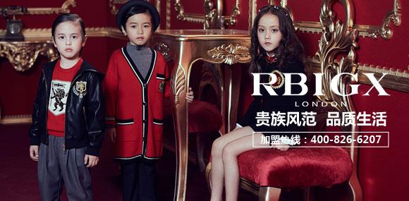 高档、精致奢华之代表 RBIGX瑞比克童装