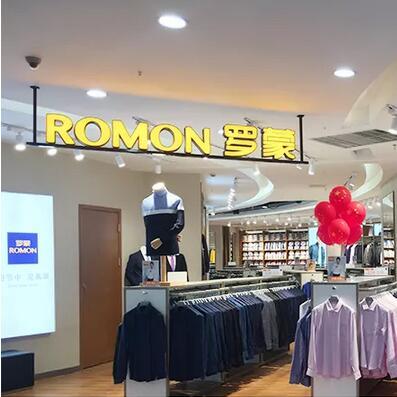 恭喜罗蒙新零售浙江宁波新华联店开业