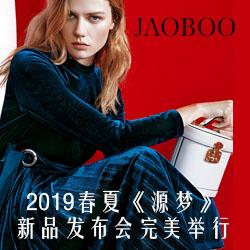 JAOBOO丨乔帛2019春夏《源梦》新品发布会完美举行