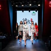 马可设计师福建服装品牌 读衣拾年2018CHIC上海展圆满结束