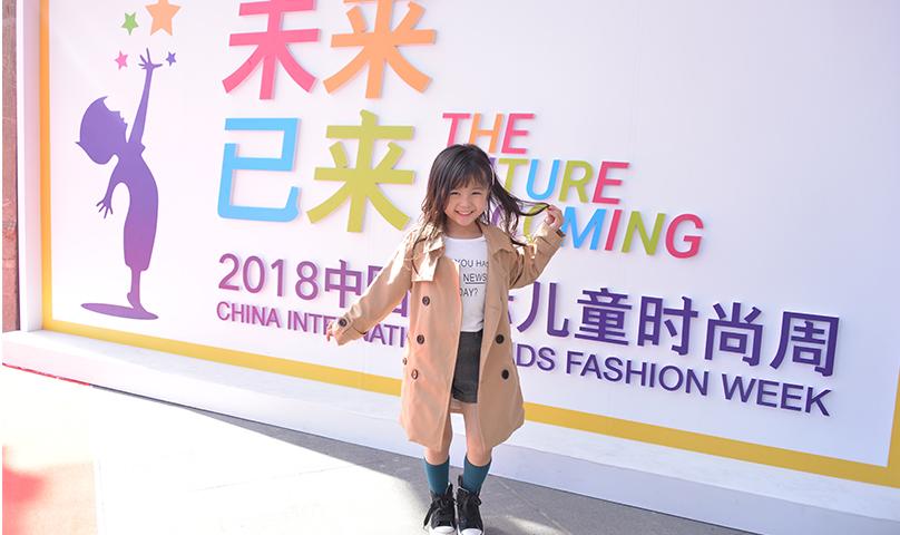 2018中国国际儿童时尚周
