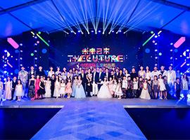 构建未来儿童时尚生态 开启中国童装全新时代