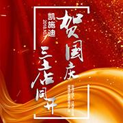 热烈祝贺CAISEDI凯施迪为庆祝国庆三省三店同开!!