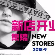 CSSPRING 新十年百店齐放,新店开业集锦