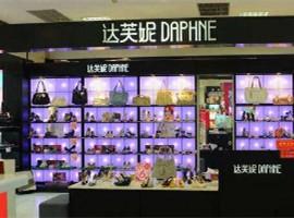 """达芙妮成""""关店王"""" 拥抱年轻消费者需建新品牌"""