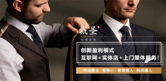 裁圣定制男装—新定制赢未来,高贵不贵,支持批量定制!