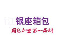 浙江银座箱包有限公司