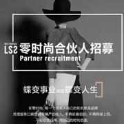 LSS零时尚合伙人招募火热进行中