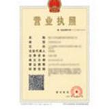 杭州雪潇汐商贸有限公司企业档案