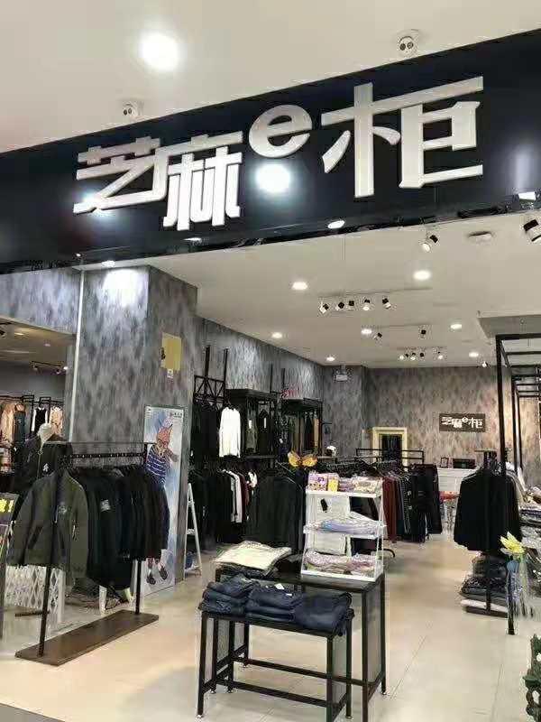 芝麻e柜男装品牌旗舰店店面