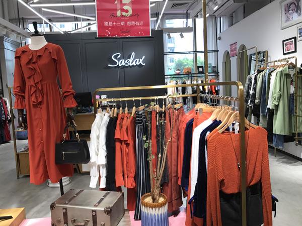 Saslax莎斯莱思女装专卖店