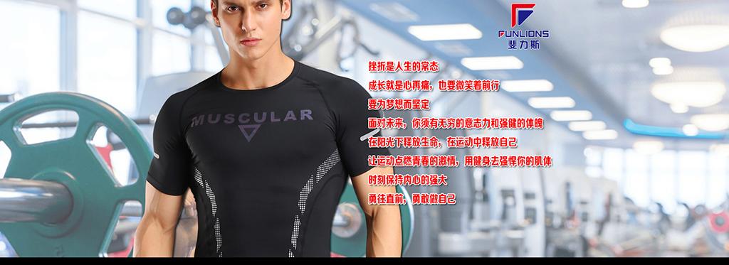 广州市斐力斯体育用品有限公司