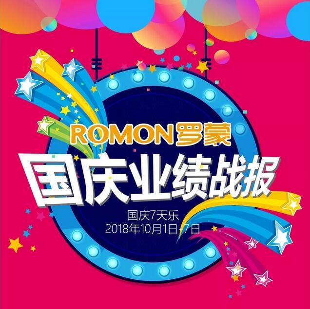 罗蒙新零售国庆引爆业绩,惊艳市场!