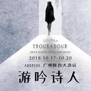 LIDISHA丽迪莎2019【游吟诗人】夏季新品发布会邀您莅临