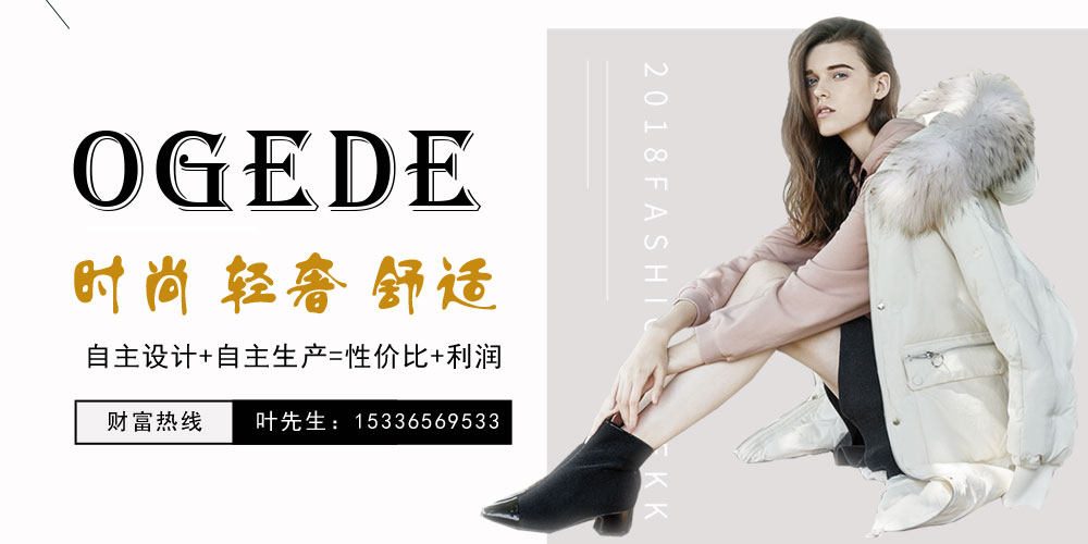 杭州讴丹商贸有限公司