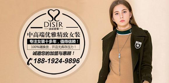 迪丝爱尔女装100%调换货诚邀加盟!