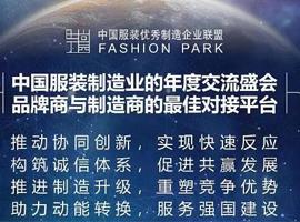 2018中国服装优质制造商大会于10月30日在上海拉开帷幕
