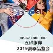 5secs News ┃ 2019夏季审版品鉴会