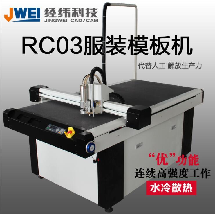 服装模板切割机,经纬科技平板切割机厂