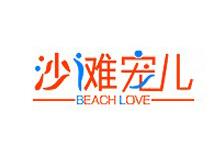沙滩宠儿内衣品牌