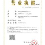 深圳市可米芽服饰有限公司企业档案
