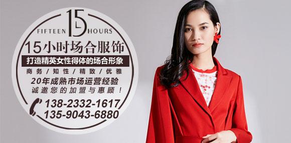 0库存铺货模式开店 就选15小时女装!