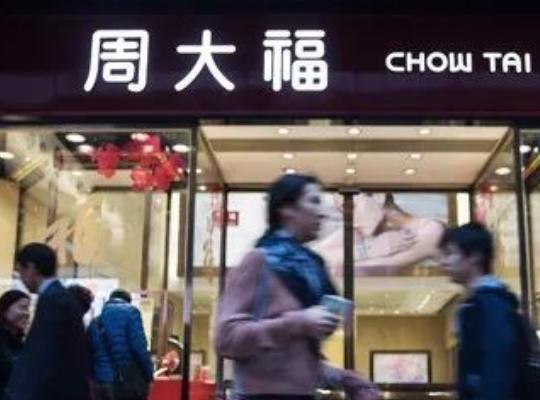 香港奢侈品股受重挫 Prada股价高位腰斩