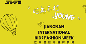 2018江南国际儿童时装周
