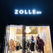 祝贺ZOLLE因为女装鄂州店即将盛大开幕!