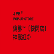 JPE®pop-up store 貔貅™〔快闪店〕神兽红©国庆首现!